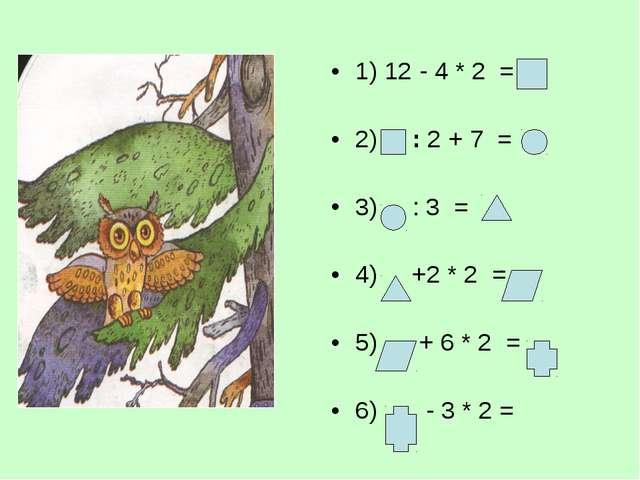 1) 12 - 4 * 2 = 2) : 2 + 7 = 3) : 3 = 4) +2 * 2 = 5) + 6 * 2 = 6) - 3 * 2 =