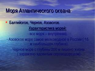 Моря Атлантического океана: Балтийское, Черное, Азовское. Характеристика море