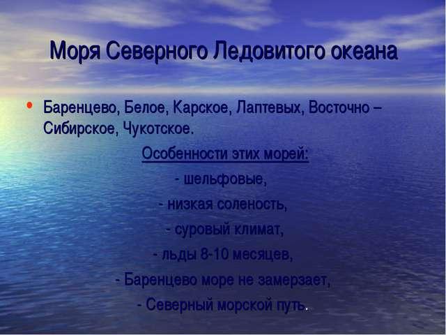 Моря Северного Ледовитого океана Баренцево, Белое, Карское, Лаптевых, Восточн...