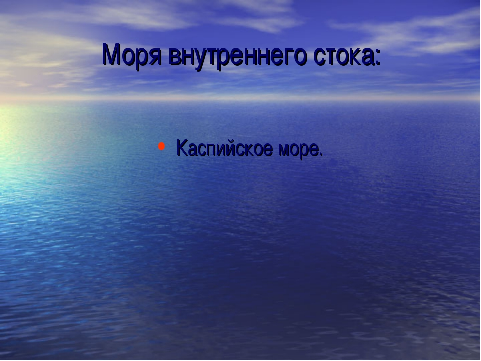 Моря внутреннего стока: Каспийское море.