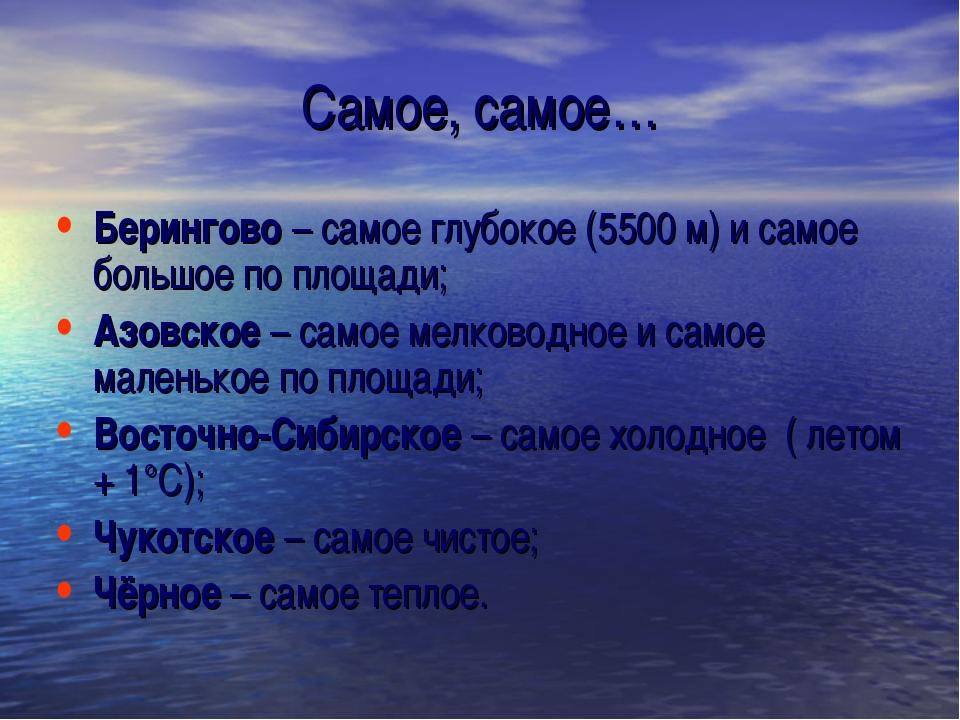 Самое, самое… Берингово – самое глубокое (5500 м) и самое большое по площади;...