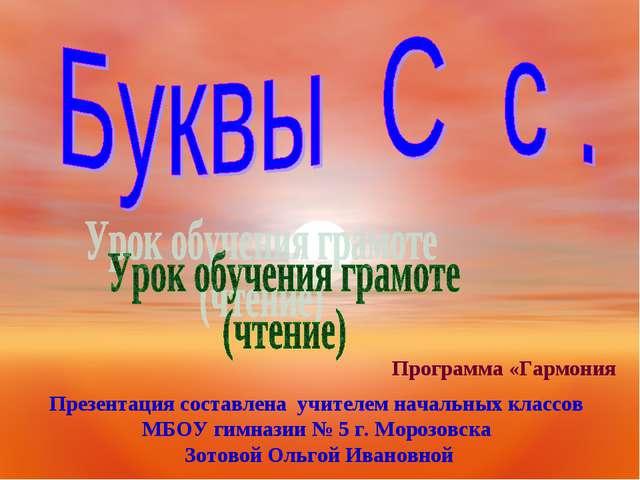 Презентация составлена учителем начальных классов МБОУ гимназии № 5 г. Морозо...