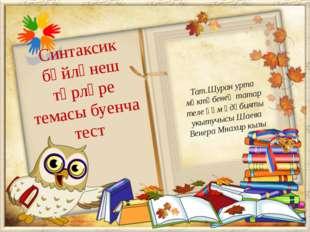 Тат.Шуран урта мәктәбенең татар теле һәм әдәбияты укытучысы Шаева Венера Мнах