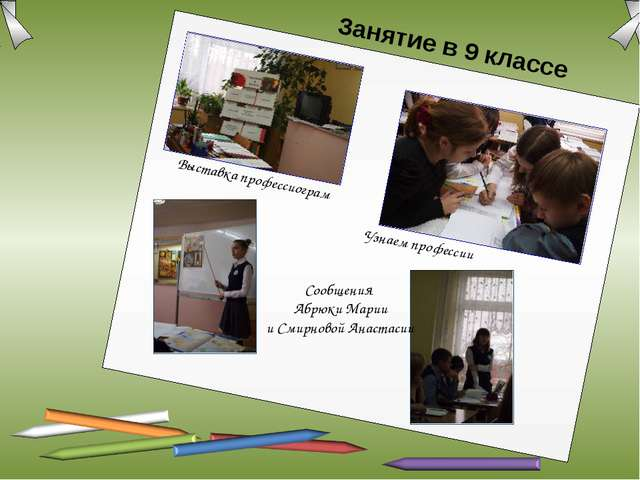 Занятие в 9 классе Выставка профессиограм Узнаем профессии Сообщения Абрюки...