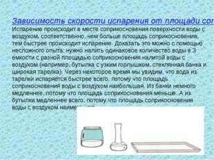 Зависимость скорости испарения от площади соприкосновения воды с воздухом Ис