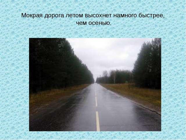 Мокрая дорога летом высохнет намного быстрее, чем осенью.