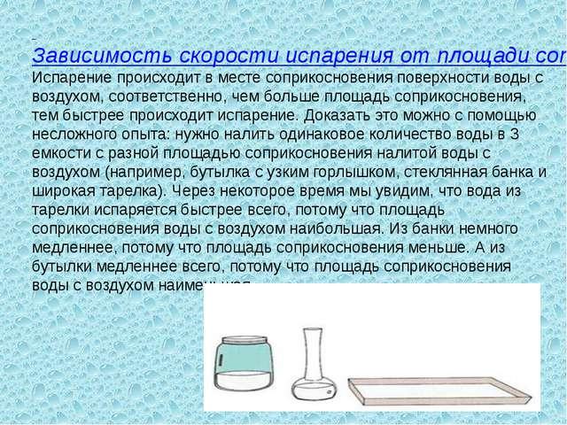 Зависимость скорости испарения от площади соприкосновения воды с воздухом Ис...
