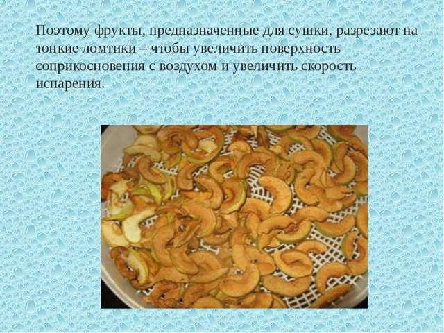 Поэтому фрукты, предназначенные для сушки, разрезают на тонкие ломтики – чтоб...