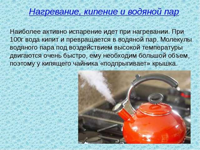 Нагревание, кипение и водяной пар Наиболее активно испарение идет при нагрева...