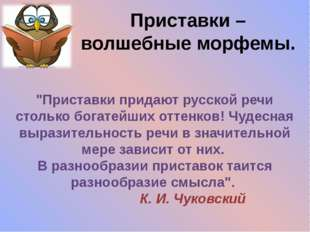 """""""Приставки придают русской речи столько богатейших оттенков! Чудесная выразит"""