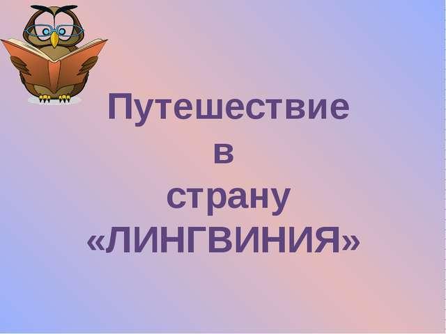 Путешествие в страну «ЛИНГВИНИЯ»
