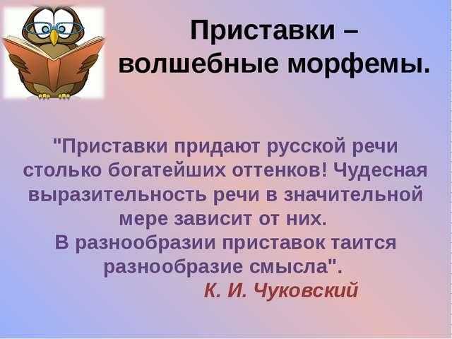 """""""Приставки придают русской речи столько богатейших оттенков! Чудесная выразит..."""