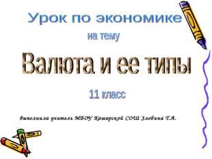 выполнила учитель МБОУ Кашарской СОШ Злобина Т.А.