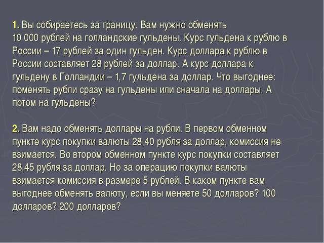 1. Вы собираетесь за границу. Вам нужно обменять 10 000 рублей на голландские...