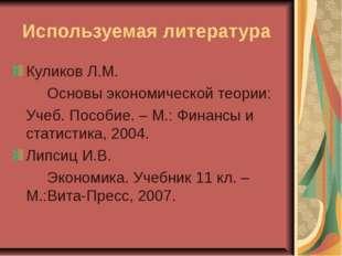 Используемая литература Куликов Л.М. Основы экономической теории: Учеб. Посо