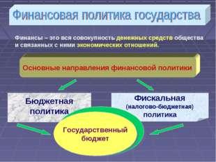 Финансы – это вся совокупность денежных средств общества и связанных с ними э