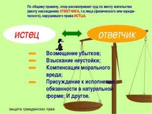 По общему правилу, спор рассматривает суд по месту жительства (месту нахожден
