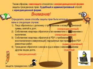 Таким образом, самозащита относится к неюрисдикционной форме защиты гражданск
