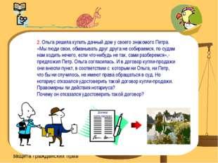 2. Ольга решила купить дачный дом у своего знакомого Петра. «Мы люди свои, об