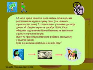 3.В июне Ирина Ивановна дала взаймы своим дальним родственникам крупную сумму