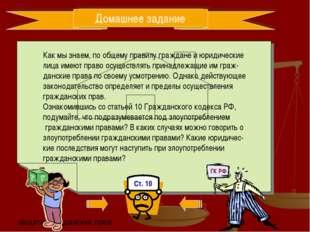 Домашнее задание Как мы знаем, по общему правилу граждане и юридические лица