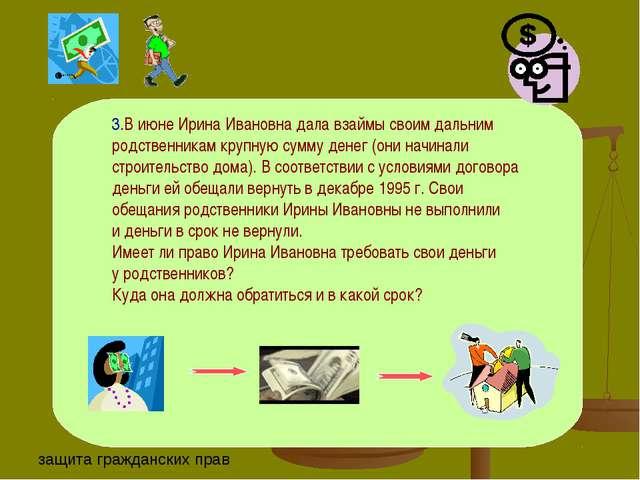 3.В июне Ирина Ивановна дала взаймы своим дальним родственникам крупную сумму...