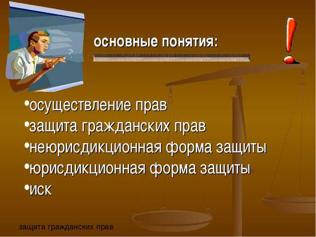 основные понятия: осуществление прав защита гражданских прав неюрисдикционная...
