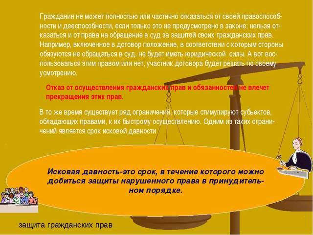 Гражданин не может полностью или частично отказаться от своей правоспособ- но...