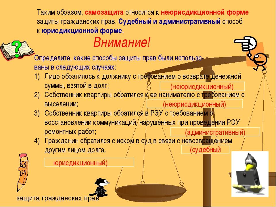 Таким образом, самозащита относится к неюрисдикционной форме защиты гражданск...