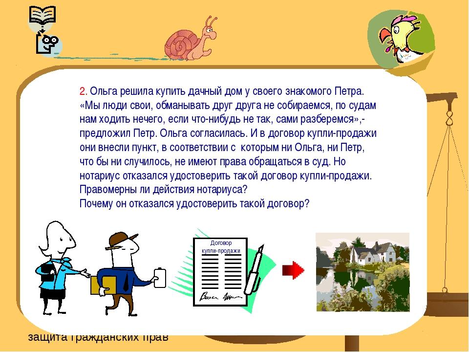 2. Ольга решила купить дачный дом у своего знакомого Петра. «Мы люди свои, об...