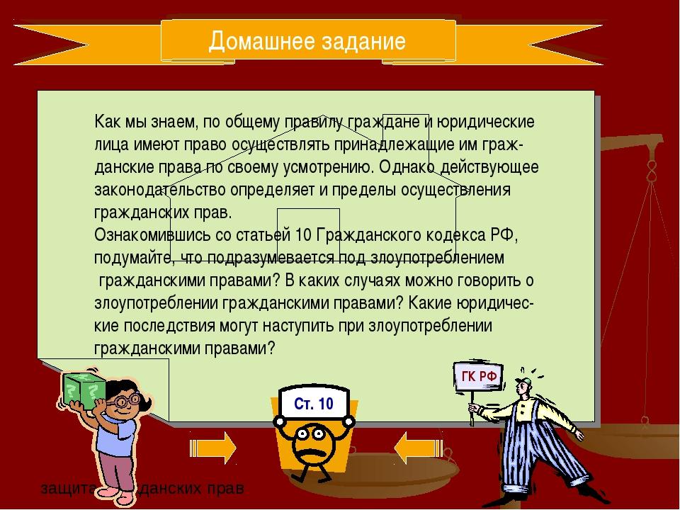 Домашнее задание Как мы знаем, по общему правилу граждане и юридические лица...