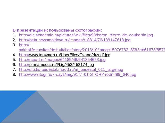 В презентации использованы фотографии: http://dic.academic.ru/pictures/wiki/f...