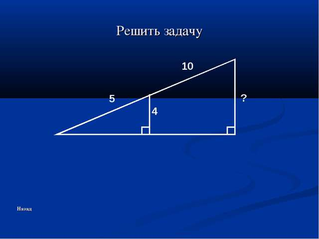 Решить задачу Назад 5 10 4 ?