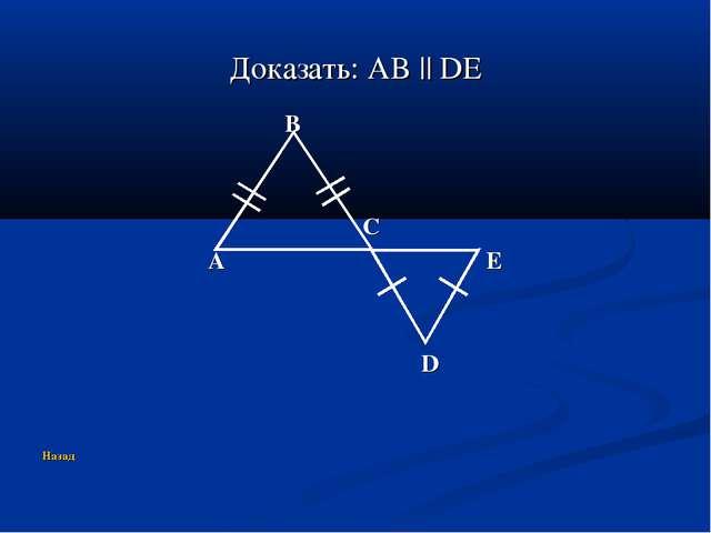 Доказать: AB || DE B C A E D Назад