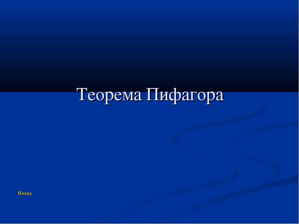 Теорема Пифагора Назад