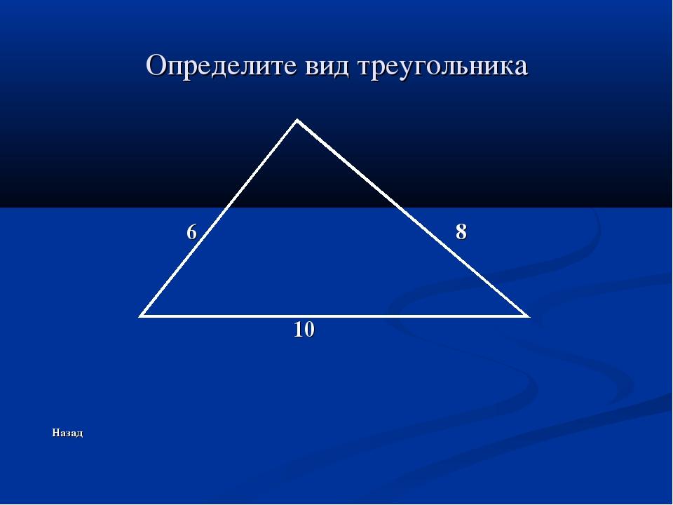 Определите вид треугольника 6 8 10 Назад
