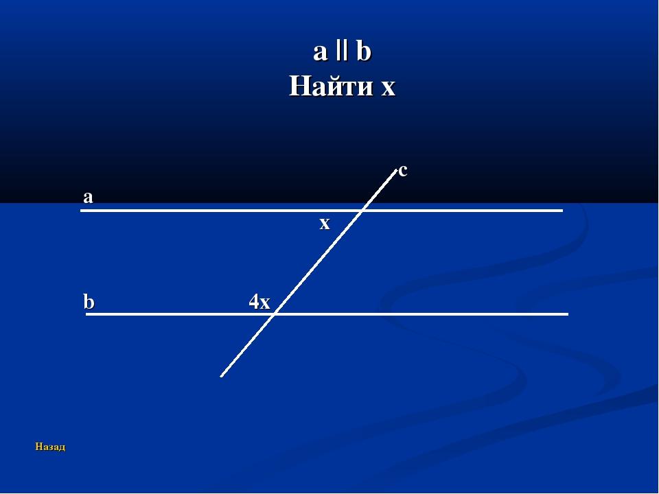 Назад a || b Найти x c a x b 4x