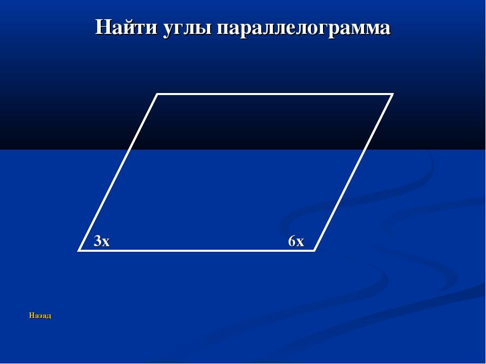 Найти углы параллелограмма 3x 6x Назад