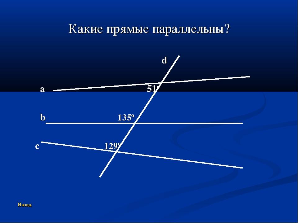 Какие прямые параллельны? d a 51º b 135º c 129º Назад
