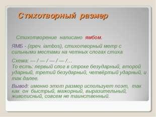 Стихотворный размер Стихотворение написано ямбом. ЯМБ - (греч. iambos), стих