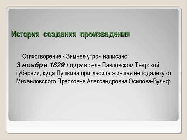 История создания произведения Стихотворение «Зимнее утро» написано 3 ноября 1...