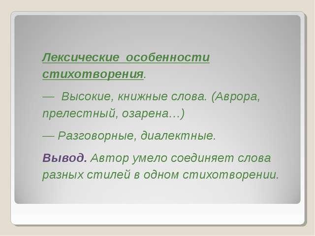 Лексические особенности стихотворения. — Высокие, книжные слова.(Аврора, пр...