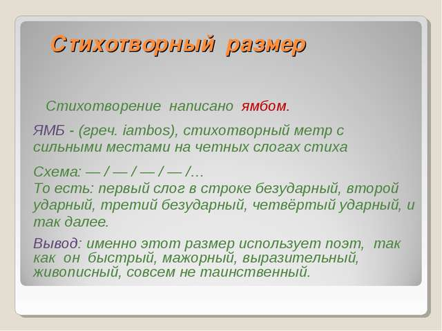 Стихотворный размер Стихотворение написано ямбом. ЯМБ - (греч. iambos), стих...