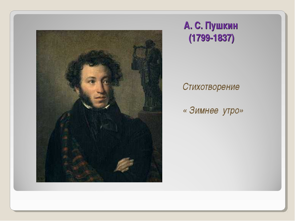 А. С. Пушкин (1799-1837) Стихотворение « Зимнее утро»