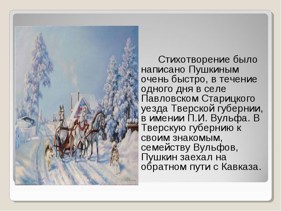 Стихотворение было написано Пушкиным очень быстро, в течение одного дня в се...