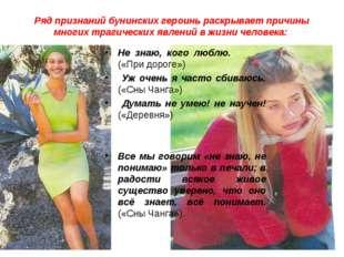 Ряд признаний бунинских героинь раскрывает причины многих трагических явлений