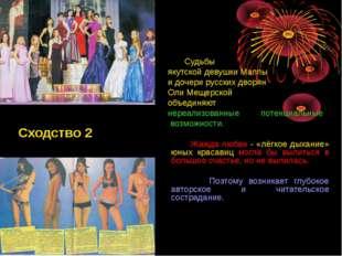 Сходство 2 Судьбы якутской девушки Маппы и дочери русских дворян Оли Мещерско