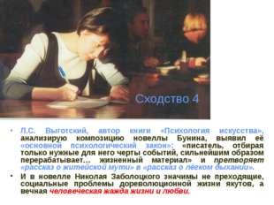Сходство 4 Л.С. Выготский, автор книги «Психология искусства», анализирую ком