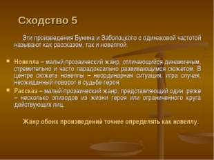 Сходство 5 Эти произведения Бунина и Заболоцкого с одинаковой частотой называ