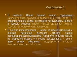 Различие 1 В новелле Ивана Бунина нашло отражение мироощущение русской интелл